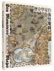 切特《歷史學家的海怪地圖:中世紀地理座標上最神祕符號》麥田