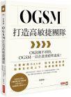 張敏敏《OGSM打造高敏捷團隊:OKR做不到的,OGSM一頁企畫書精準達成!》商業周刊