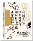 王恬中《韓國人氣獸醫師教你如何幫毛小孩正確飲食》大塊文化