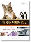 劉振軒《貓常見疾病臨床指引》愛思唯爾