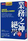 加賀田晃《業務之神的絕學 加賀田晃簽約率99%的銷售術(2017暢銷限定版)》大樂文化