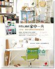 怦然心动的家中一角: 工作桌、创作空间与书房的好感布置 A Space of My Own: Inspirational Ideas for Home Offices, Craft Rooms, and Studies