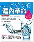 水分子的體內革命:教你聰明喝水,趕走惱人疾病的116項要訣!