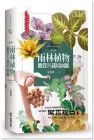 夏洛特《雨林植物觀賞與栽培圖鑑【修訂版】》商周