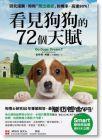 史丹利‧柯倫《看見狗狗的72個天賦:狗博士研究50年專業解答》