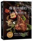 湯瑪仕肉舖ThomasMeat專業肉舖的牛肉料理教本》幸福文化