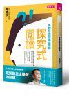 黃國珍《探究式閱讀:黃國珍的閱讀進階課》親子天下