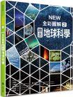市村均《中小學生必讀科學常備用書2:NEW全彩圖解觀念地球科學》