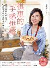 棋惠的手感烘焙:神手媽媽的烘焙筆記張棋惠廣廈
