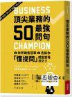 青木毅《頂尖業務的50個最強問句:世界銷售冠軍告訴你,懂提問就能當場成交》今周刊