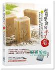孟孟《超想學會的手工皂》木馬文化