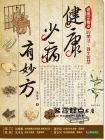葉曉縈《健康少病有妙方【暢銷增訂版】》原水