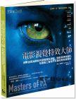 伊恩.菲利斯《電影視覺特效大師:世界金獎大師如何掌握電影語言、攝影與特效技巧,在銀幕上實現不可能的角色與場景》漫遊者文化