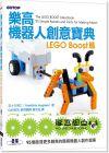 五十川芳仁《樂高機器人創意寶典:LEGO Boost篇》碁峰
