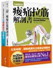 《痠痛拉筋解剖书(升级增订版套书):运动伤害防治复健必备圣典》