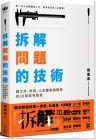 趙胤丞《拆解問題的技術:讓工作、學習、人生難事變簡單的30張思考圖表》PCuSER電腦人文化