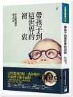李佳燕《帶孩子到這世界的初衷:李佳燕醫師的親子門診》寶瓶文化