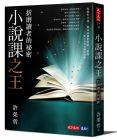 許榮哲《小說課之王:折磨讀者的祕密:華語首席故事教練許榮哲》