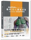 烏迪斯‧薩林斯, 山迪斯‧康德拉茲《藝用3D人體解剖書:認識人體結構與造型》大家