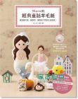 《Maru的經典童話羊毛氈: 變身最可愛、最實用》積木