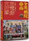 王振愷《大井頭放電影:臺南全美戲院》遠足文化