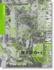 代謝派未來都市 Metabolism: The City of the Future
