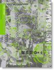 代謝派未來都市 Metabolism: The City of the Future