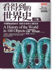 看得到的世界史: 99样物品的故事你对未来会有1个答案 下册 A History of the World in 100 Objects