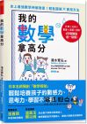 清水章弘《我的數學拿高分:日本名師獨創「數學暗號」,輕鬆培養孩子的數感力、思考力,學習不卡關!》和平國際