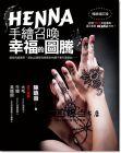 HENNA手繪召喚幸福的圖騰2:完美婚禮的祝福系蕾絲花紋