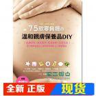 75款零負擔的溫和親膚保養品DIY 13【和平】【安美賢】