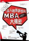 阿部昆《沒人敢告訴你的MBA大揭密》三采