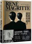 薩維耶‧凱能《馬格利特‧虛假的鏡子:超現實主義大師的真實與想像》原點