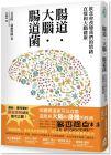 艾莫隆.邁爾《腸道.大腦.腸道菌:飲食會改變你的情緒、直覺和大腦健康》如果出版社