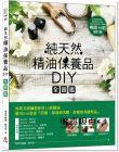 陳美菁《純天然精油保養品DIY全圖鑑【暢銷增訂版】》蘋果屋