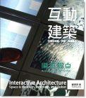 互动建筑: 空间即媒体、界面与机器人