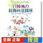现货 鄭國強 日韓風の紋飾向量圖庫 (附DVD)上奇
