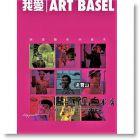 梁寶山《 我愛Art Basel:論盡藝術與資本 dirty press》