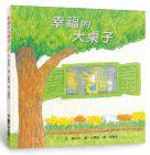 森山京幸福的大桌子(三版)》小魯文化