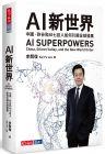 李開復《AI 新世界:中國、矽谷和AI七巨人如何引領全球發展》天下文化