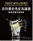 戴夫•阿諾德《從科學的角度玩調酒:雞尾酒瘋狂實驗室》麥浩斯