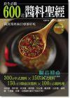 楊桃文化《600 道醬料聖經》 楊桃文化