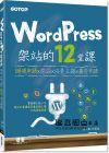 張正麒, 何敏煌《WordPress架站的12堂課:網域申請x架設x佈景主題x廣告申請》碁峰