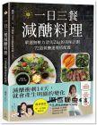 娜塔《一日三餐減醣料理:單週無壓力消失2kg的美味計劃,72道低醣速瘦搭配餐》悅知文化