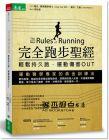 維杰‧費德, 戴夫‧《完全跑步聖經:輕鬆持久跑,運動傷害OUT》
