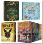 J.K.羅琳《哈利波特系列套書:《哈利波特1-8冊》、《霍格華茲圖書館【全新插畫版】》、《哈利波特:穿越魔法史》》皇冠
