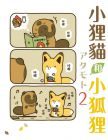 アタモト《小狸貓和小狐狸 2(首刷附錄版)》東立
