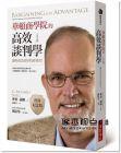 理查‧謝爾《華頓商學院的高效談判學(經典紀念版):讓你成為最好的談判者!》經濟新潮社