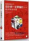 克里斯•萊夫泰瑞Chris Lefteri《MAKING IT : 設計師一定要懂的產品製造知識 第 3 版》旗標