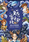 楊翠妖怪客棧2:龍女的假期》悅智